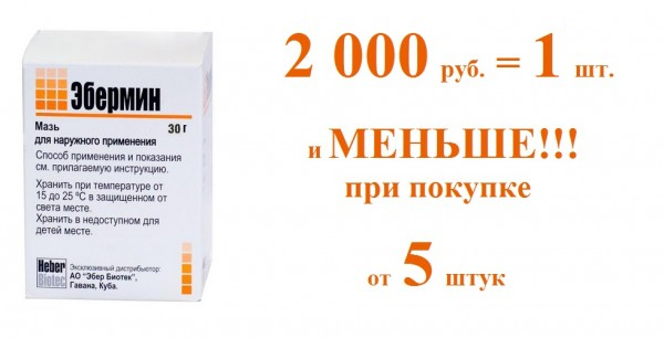 Эбермин купить hebermin.info