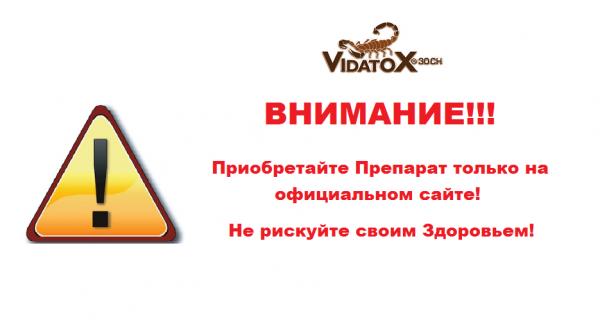 RISK Видатокс