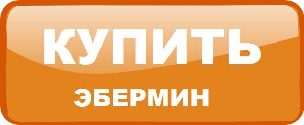 КУПИТЬ ЭБЕРМИН1
