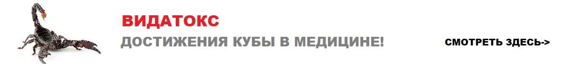 banner_VIDATOXcuba